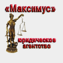 МАКСИМУС- юридическое агентство